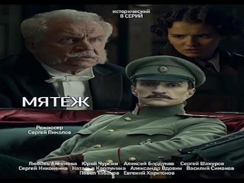 МЯТЕЖ 2020 - трейлер сериала 8 серий