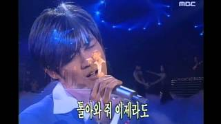 Ahn Jae-wook - Forever, 안재욱 - Forever, MBC Top Music 19971227 YouTube Videos
