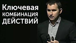 НУЖНО ПОНЯТЬ СВОЮ КЛЮЧЕВУЮ КОМБИНАЦИЮ ДЕЙСТВИЙ! | Михаил Дашкиев. Бизнес Молодость