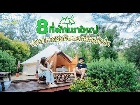 8 ที่พักเขาใหญ่ บรรยากาศสุดอิน นอนฟินหน้าฝน อัปเดตใหม่ 2021
