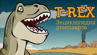 Тираннозавр Рэкс, #1 мультфильм энциклопедия динозавров для детей