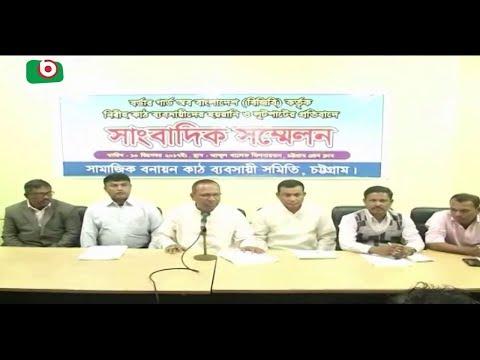 Chittagong Press | Farhana Simu | 10Dec17
