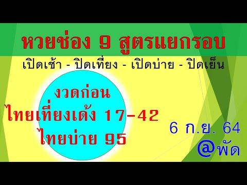 หวยหุ้นไทยช่อง9 สูตรแยกรอบ 6/9/64 (งวดก่อนเด้งไทยเที่ยง17-42 ไทยบ่าย95) เปิดเช้า ปิดเที่ยง ปิดเย็น