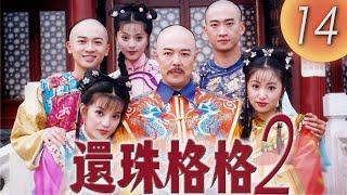 《還珠格格2 MY FAIR PRINCESS II》   第14集(張鐵林, 趙薇, 林心如, 蘇有朋, 周傑, 范冰冰)