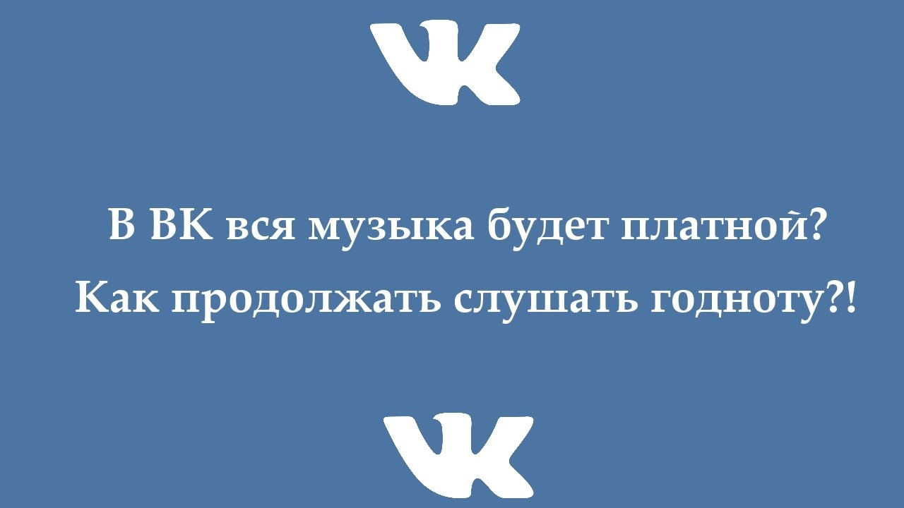 Как скачать всю музыку из вк на iphone — apple-iphone. Ru.