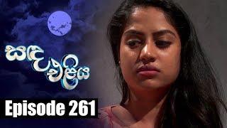 Sanda Eliya - සඳ එළිය Episode 261 | 29 - 03 - 2019 | Siyatha TV Thumbnail