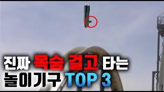 진짜 목숨 걸고 타는 놀이기구 TOP3