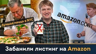 Лучшая пицца в NYC; Побывал на съемках; Забанили листинг на Amazon; Лекция про Амазон