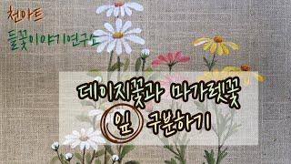 [들꽃이야기] [천아트] [원터치기법] 데이지꽃과 마가…