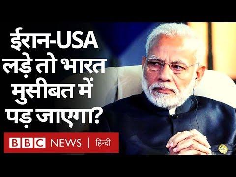 Qasem Soleimani की मौत से भारत को क्यों करनी होगी चिंता? (BBC Hindi)