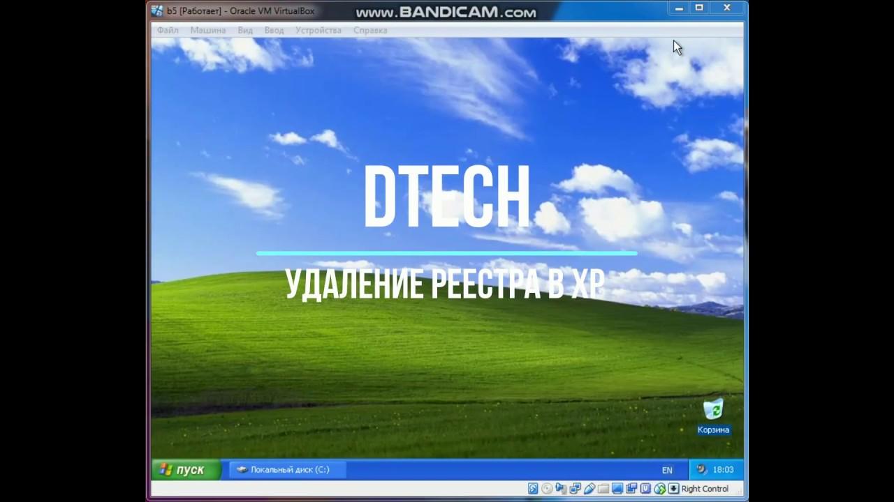 Что будет если удалить реестр в windows XP