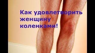 Как удовлетворить женщину коленками