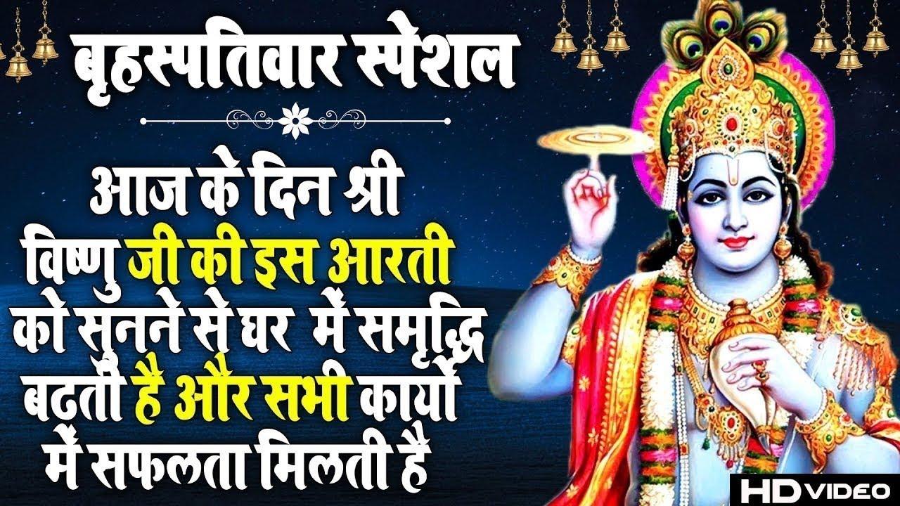 बृहस्पतिवार के दिन विष्णु गाथा सुनने से विष्णु जी प्रसन होते है और महालक्ष्मी की कृपा हमेशा रहती है