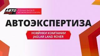Автоэкспертиза - Новинки компании Jaguar Land Rover - АВТО ПЛЮС