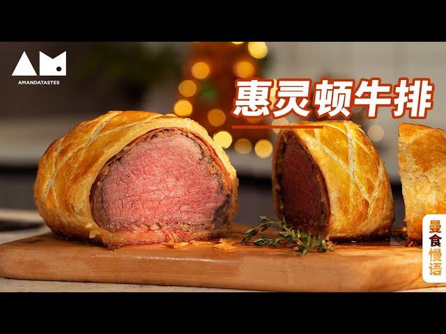 """什么?惠灵顿牛排是西餐里的""""佛跳墙""""!How to make Wellington steak for Christmas at home丨曼食慢语"""