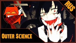 【Alu】 - Outer Science {Jin & IA RUS  COVER}