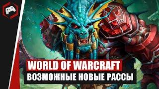 World of WarCraft: Возможные новые расы в WoW