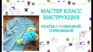 МК платье с V-образной горловиной // секреты вязания V-образного воротника регланом