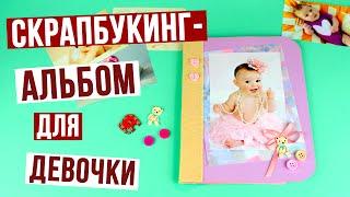 Скрапбукинг-альбом для новорожденной девочки - мастер-класс