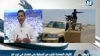 الحذيفي: ميليشيا الحوثي وصالح أصبحت مرتبكة ومقطعة بعد نجاح قوات الشرعية والتحالف بفتح أكثر من جبهة