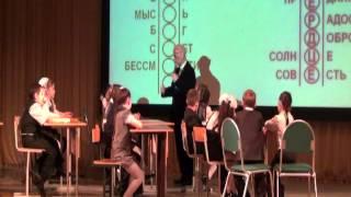 Амонашвили Ш.А. Мастер класс. Урок 1