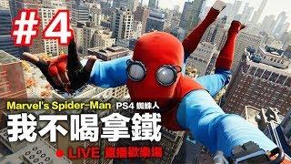 漫威蜘蛛人 - #4 背包地標全解 經典戰衣取得 直播歡樂場  Marvel's Spider-Man PS4【我不喝拿鐵 遊戲實況】