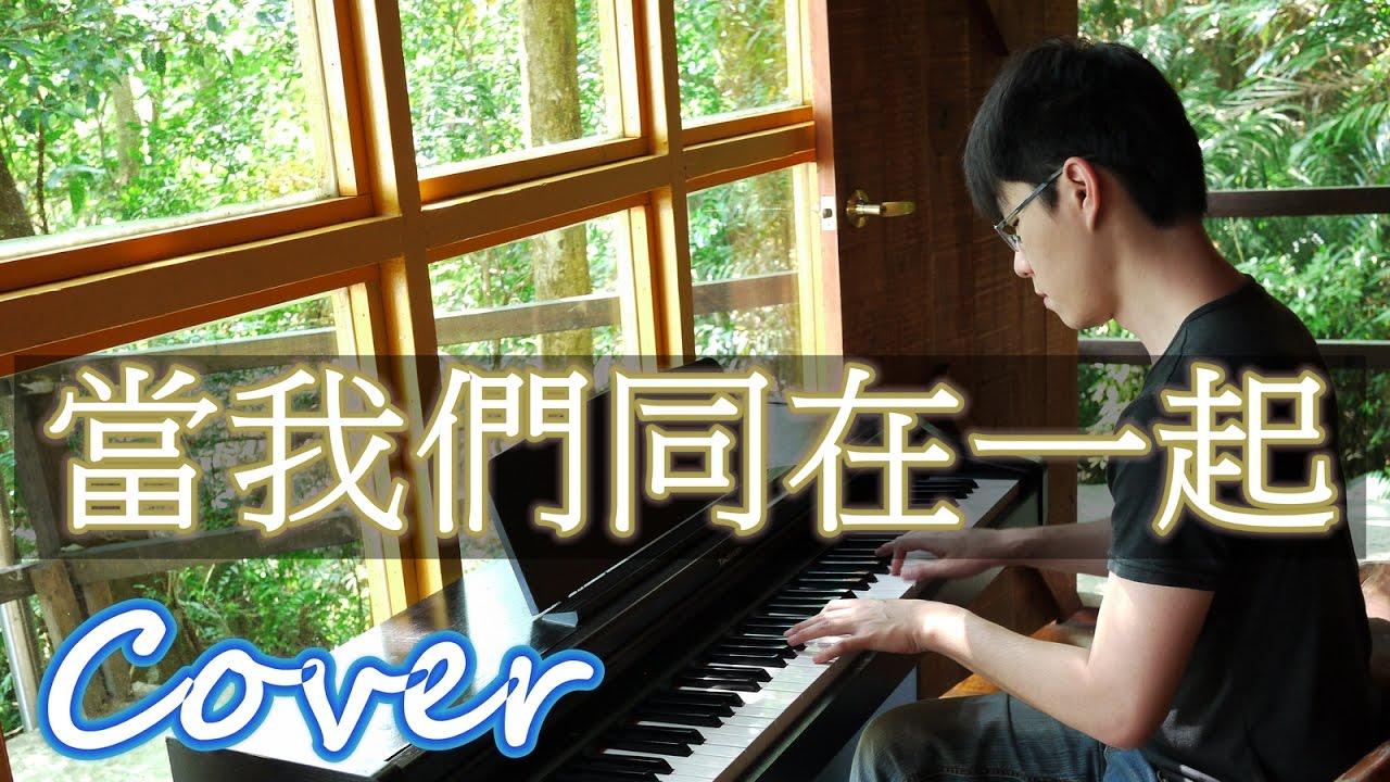 當我們同在一起 When We Are Together(王羚柔)鋼琴 Jason Piano