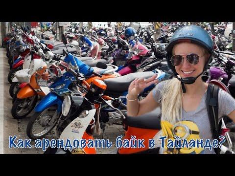 Вин Адрес: где купить скутер в москве из таиланда вакансии работа водителем