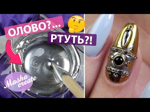 Новый металлик!  Золотые ногти со стразами и цепочкой) Царь ноготь: втирка + Mercury Gel