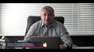 обучающий фильм для торговых представителей  Сервико  2019
