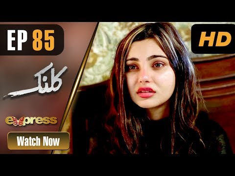 Kalank - Episode 85 - Express Entertainment Dramas