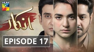 Inkaar Episode #17 HUM TV Drama 1 July 2019