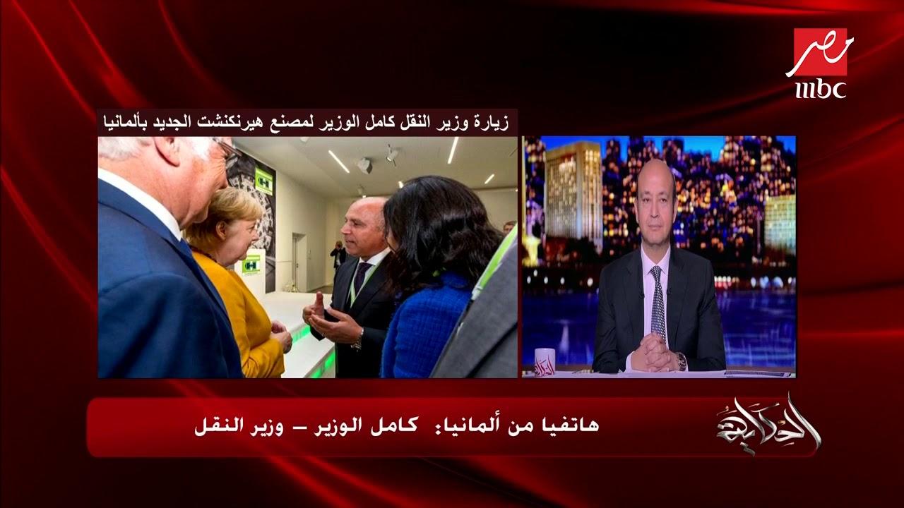 كامل الوزير: ميركل وافقت فورا على طلب الرئيس لتدريب 160 مهندس مصري في شركة هيرنكنشت لحفر الأنفاق
