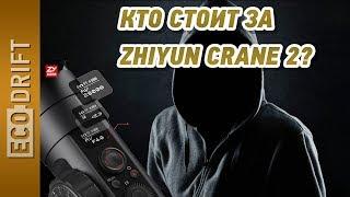 Кто стоит за Zhiyun Crane 2?