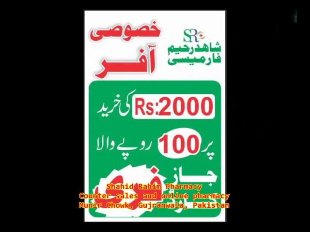 Shahid Rahim Pharmacy, offer on purchase of rs;2000