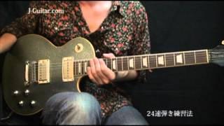 すぐに役立つロックギター入門 24.速弾き練習法 by J-Guitar.com thumbnail