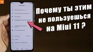 А ТЫ ЗНАЛ, ЧТО ТВОЙ Xiaomi так УМЕЕТ ? ФИШКИ Miui 11, О КОТОРЫХ МНОГИЕ НЕ ЗНАЮТ