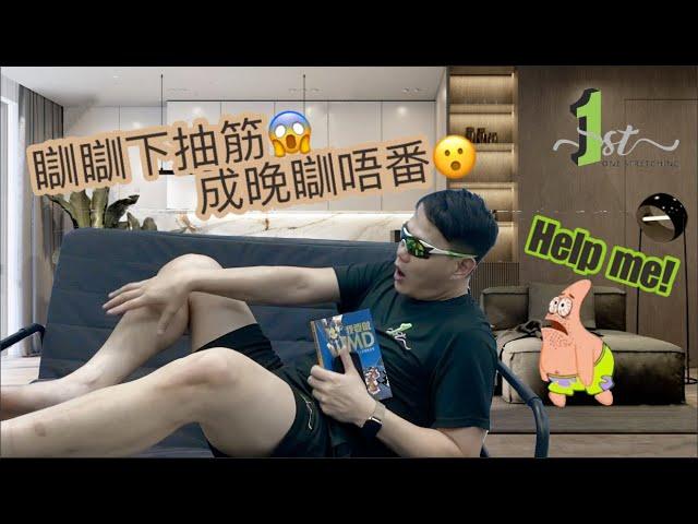 """一招教你鬆鬆腳!""""瞓瞓下抽筋,成晚瞓唔返!唔想眼光光到天光?One Yeung教你用梳化去拉鬆下身,想抽筋都難啦! P.s.分分鐘水腫都無埋 :0"""""""