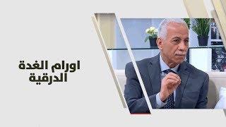 د. أحمد خير - اورام الغدة الدرقية
