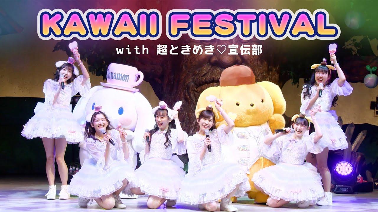 【楽曲】超ときめき♡宣伝部×サンリオピューロランド「KAWAII FESTIVAL」