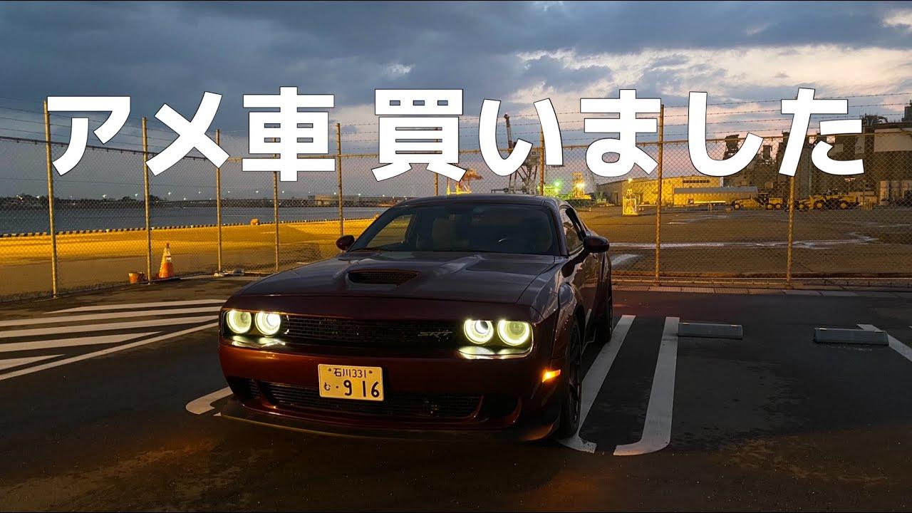 【車購入】憧れのアメ車!!購入したダッジ チャレンジャーがようやく日本に届いたのでPVを作ってみたTaking Delivery Of My  Dodge Challenger toJapan