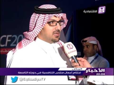 لقاء مع الامير سعود بن خالد الفيصل منتدى التنافسية الدولي Youtube