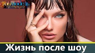 татьяна Брык: Жизнь после проекта Супермодель по-украински