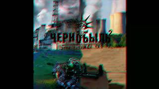 Sokolow - There Will Be Pain ost Чернобыль зона отчуждения