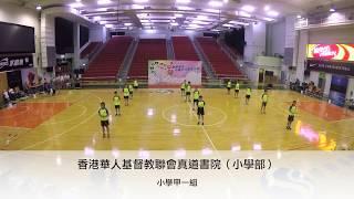 Publication Date: 2018-05-06 | Video Title: 跳繩強心校際花式跳繩比賽2016(小學甲一組) - 香港華人