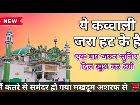 best qawwali | makhdoom Ashraf Jahangir simnani-kichocha sharif by warsi brothers - new qawwali