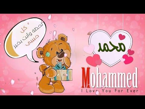 اسم محمد عربي وانجلش Mohammed في فيديو رومانسي كيوت Youtube