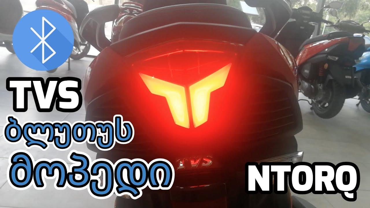 TVS Ntorq – ბლუთუს მოპედის განხილვა და ტესტრაიდი