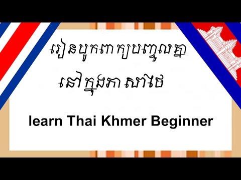 learn Thai daily ► Study Thai Online Basic Pre- Level 1 | រៀនភាសាថៃ ថ្នាក់ដំបូង [Part 2]
