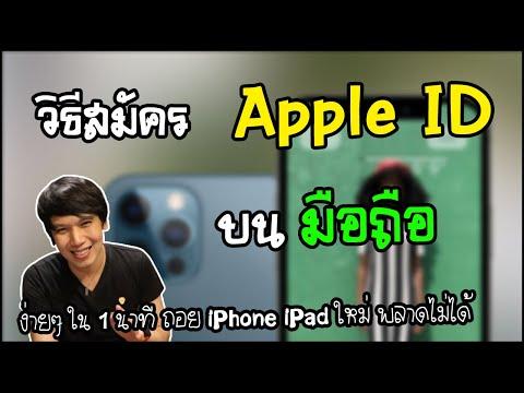 สมัคร Apple ID ใหม่ กับ วิธีสมัคร Apple ID บนมือถือ ใน 1 นาที   พูดจาประสาอาร์ต